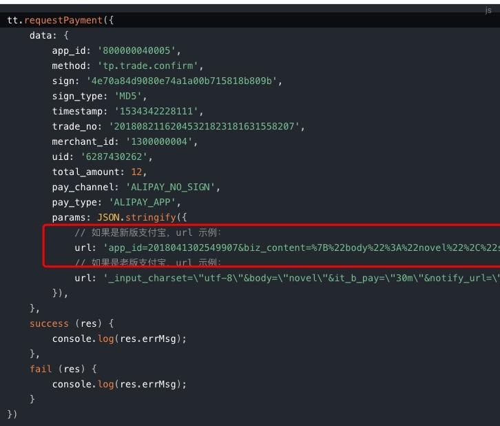 关于php后台开发头条小程序支付遇到的坑以及解决方案插图(2)