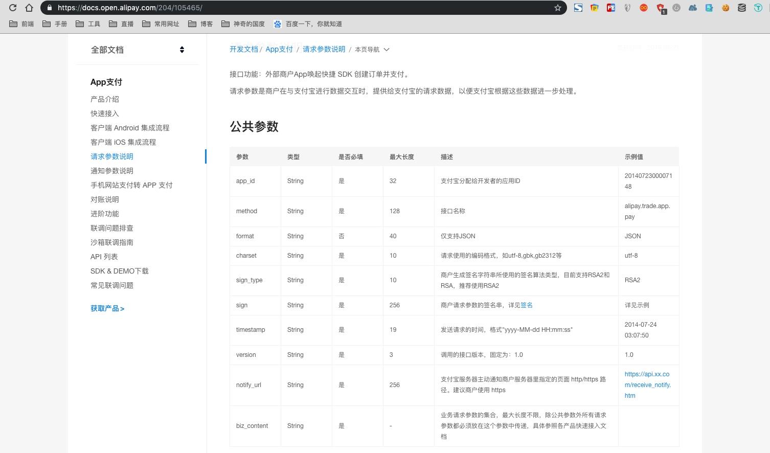 关于php后台开发头条小程序支付遇到的坑以及解决方案插图(3)