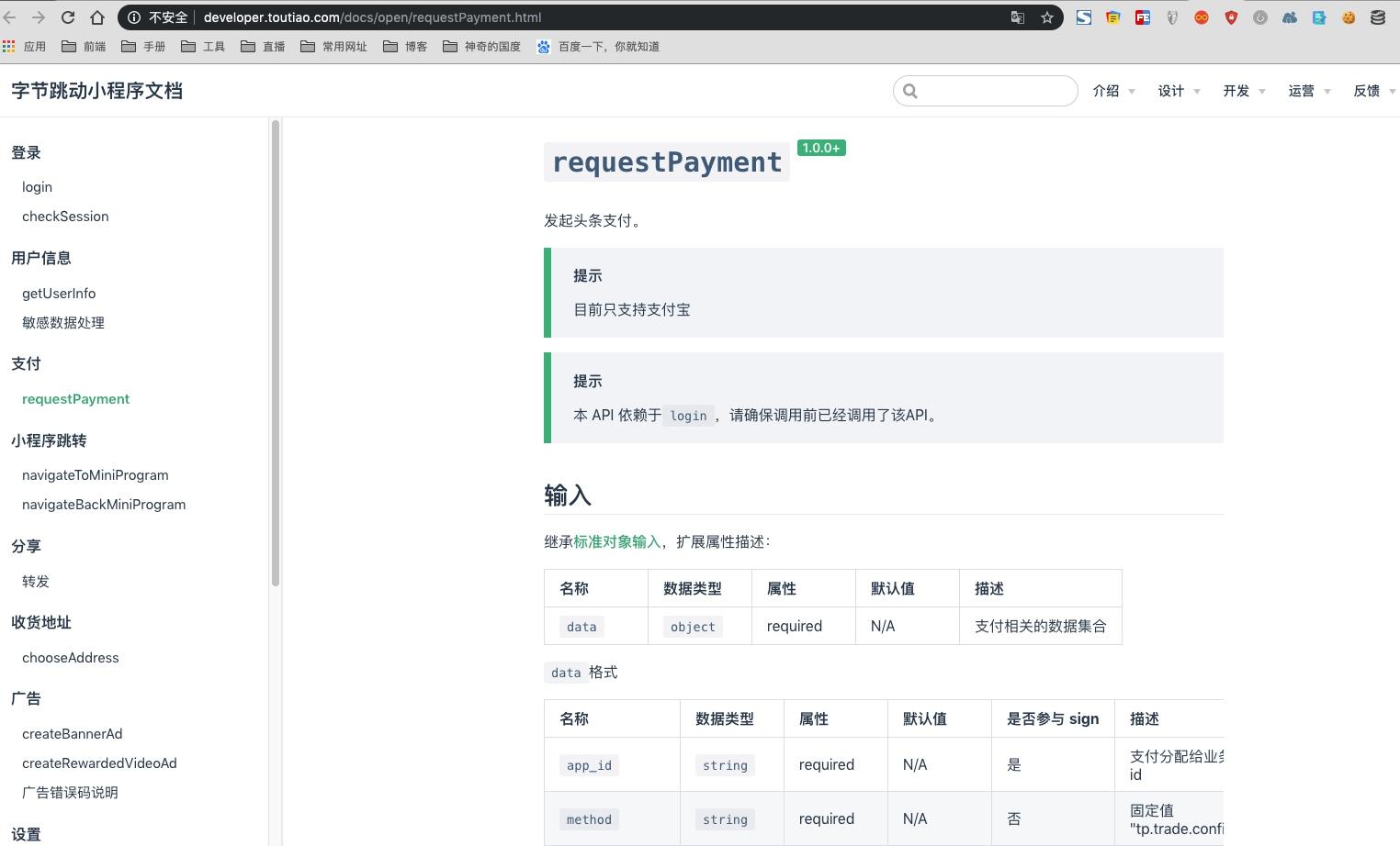关于php后台开发头条小程序支付遇到的坑以及解决方案插图